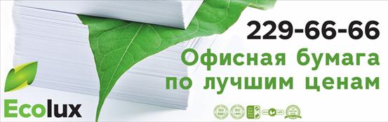 http://ecoluxpaper.ru